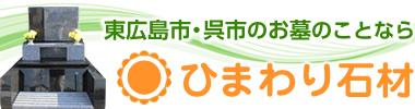 東広島市のお墓なら安心価格とデザイン墓石の(株)ひまわり石材